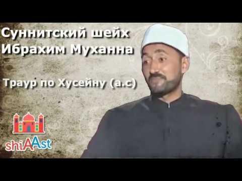 1 Суннитский шейх Аль Азхара Ибрахим Муханна - Траур по Хусейну а.с.