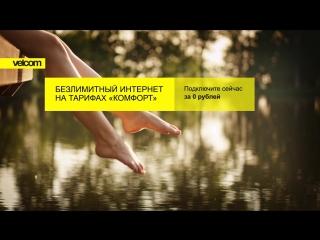 Безлимитный интернет на тарифах «Комфорт» за 0 рублей / река