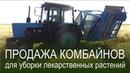 Продажа комбайнов / навесного оборудования для тракторов для уборки лекарственных трав, Украина