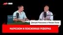 Михаил Попов - марксизм и пенсионная реформа