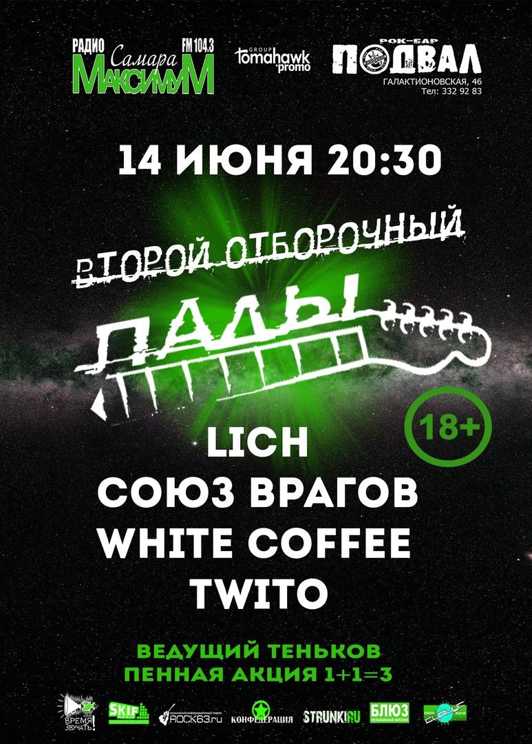 Афиша Самара Фестиваль ЛАДЫ/ Второй отборочный/14.06/Подвал