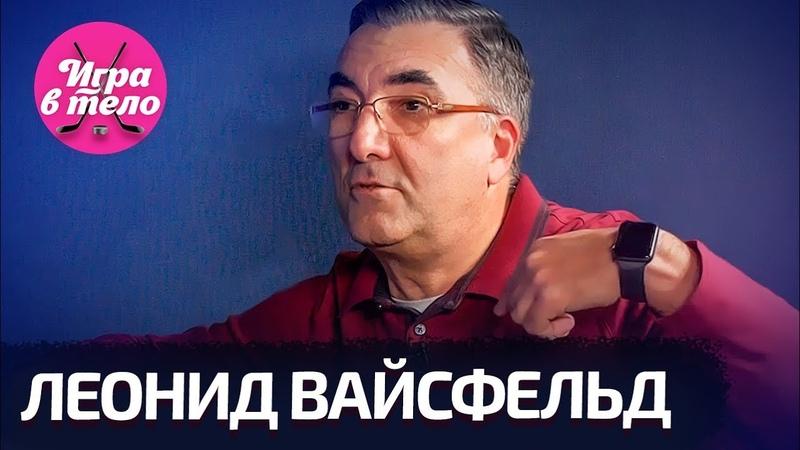Вайсфельд – коррупция в КХЛ, 100 миллионов за Прохоркина, бандиты в судейской