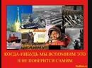 МИССИЯ РОССИИ, Док фильм А Пасечника.