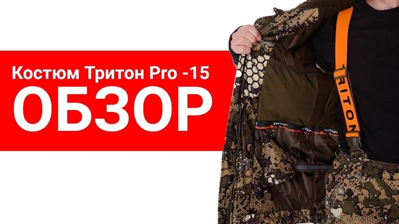 Костюм Тритон Pro -15 обзор