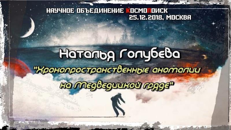 Н. Голубева. Хроноаномалии Медведицкой гряды