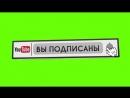 Футаж для видео на chroma key _Подписка на Youtube_(006).mp4
