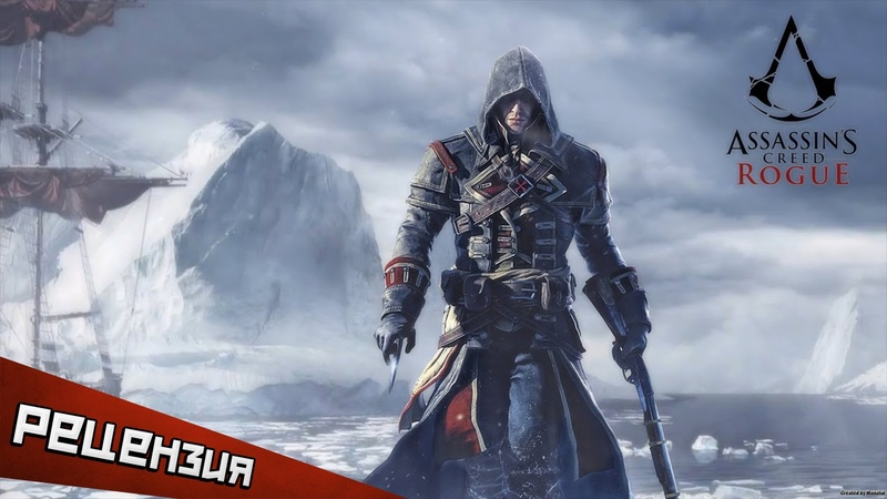 Обзор Assassins Creed Rogue. Рокировка