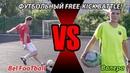 ФУТБОЛЬНЫЙ FREE-KICK BATTLE! Bel FooTball VS Валера