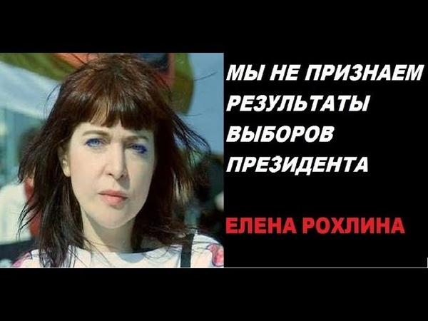 ♐Мы не признаем результаты выборов президента Елена Рохлина♐