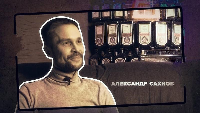 Александр Сахнов / Retro Emporium XXIII