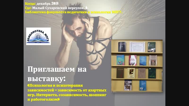 Выставка «Психология и психотерапия зависимостей – зависимость от азартных игр, Интернета, созависимость, шоппинг и работоголизм