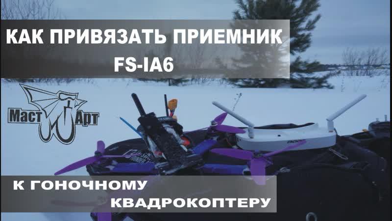 Как привязать приемник FS-IA6 к гоночному квадрокоптеру?receiver FS-IA6