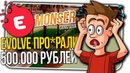 EVOLVE КУПИЛ MONSER DM ЗА 500 000 РУБЛЕЙ ! СБОРКА МОДЫ | GTA SAMP | СЕРВЕР САМП | MONSER GANG WAR