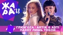 ГЛЮК'OZA и ARTIK ASTI - Пахну лишь тобой (ЖАРА В БАКУ Live, 2018)