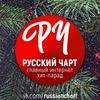 Русский Чарт FM