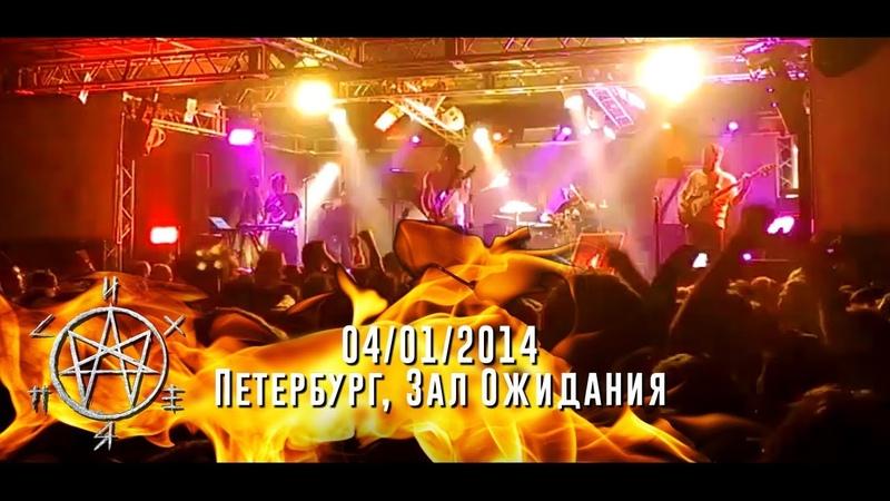 ПСИХЕЯ - live @ Зал Ожидания, Петербург (04.01.2014)