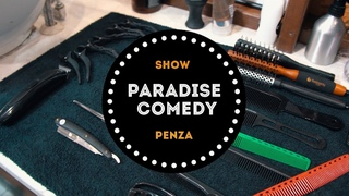 COMB barbershop & PARADISE COMEDY | #central_media