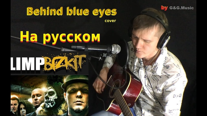 Behind Blue Eyes (на русском)-cover by GG.Music