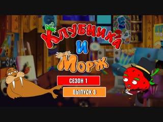 Клубника и Морж, 1 сезон, 3 серия