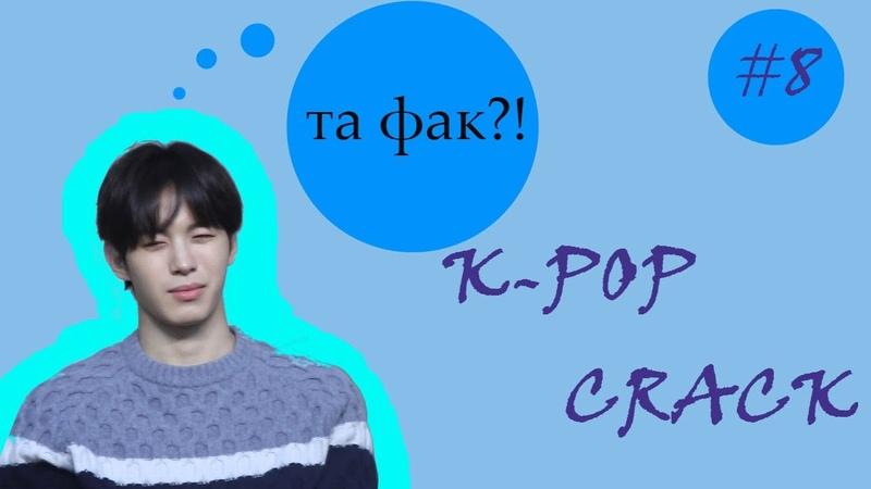 K POP CRACK RUS МЕГА РУССКИЙ КРЭК 8