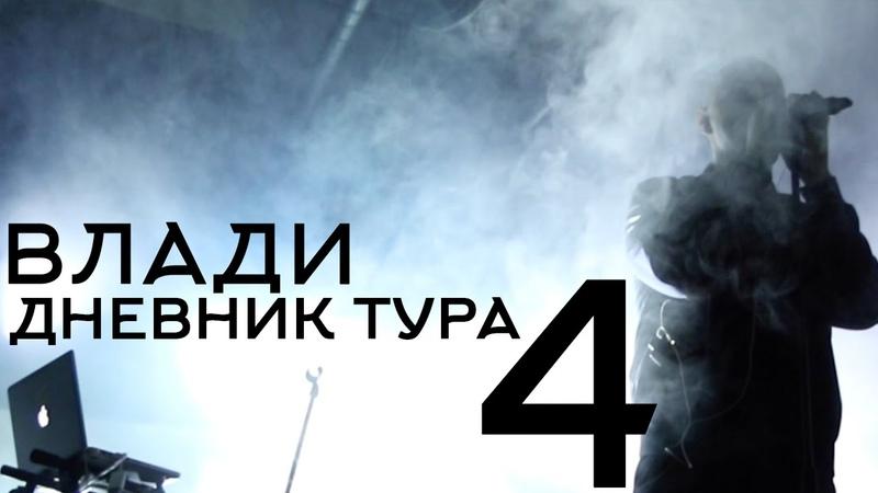Влади - Дневник тура 4, Тольятти, чек macj.ru