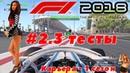 F1 2018 - 2.3 - Гран При Бахрейна 3 практика - сумасшедшие тесты руля!