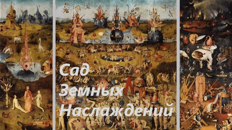 Сад земных наслаждений, Босх Иероним ОБЗОРЫ КАРТИН