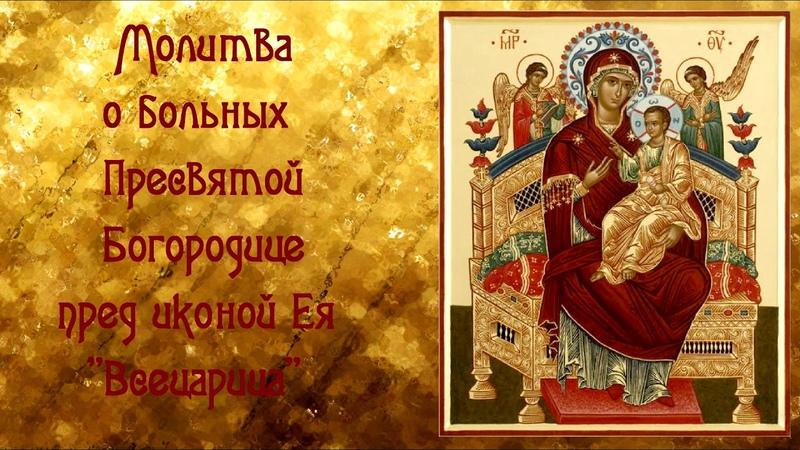 Молитва о больных Пресвятой Богородице пред иконой Ея Всецарица