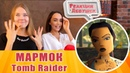 Реакция девушек - Мармок - Shadow of the Tomb Raider Баги, Приколы, Фейлы . Реакция.