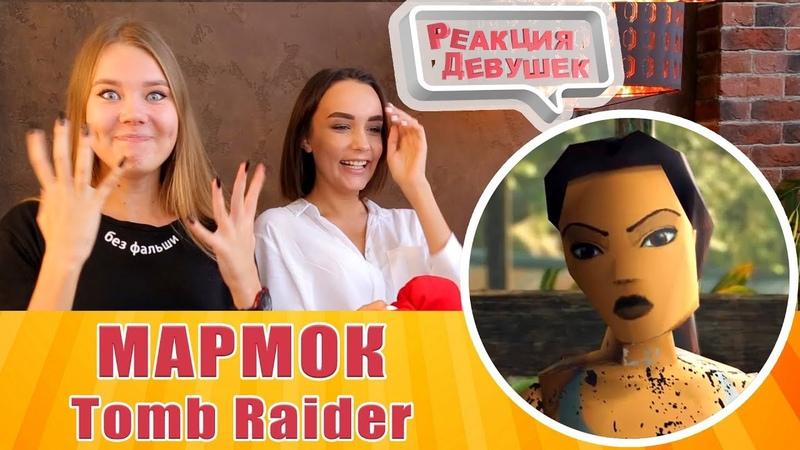 Реакция девушек - Мармок - Shadow of the Tomb Raider Баги, Приколы, Фейлы. Реакция.