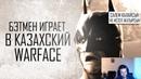Разор смотрит видео Montera Бэтмен играет в Казахский Варфейс Угарная нарезка и приколы в Warface