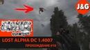 Stalker Lost Alpha DC 14007 прохождение 10 Аномальный полтергейст