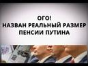 Ого! Назван реальный размер пенсии Путина!