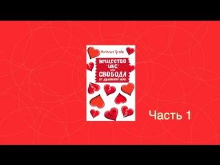 Наталья Грэйс - Вещество