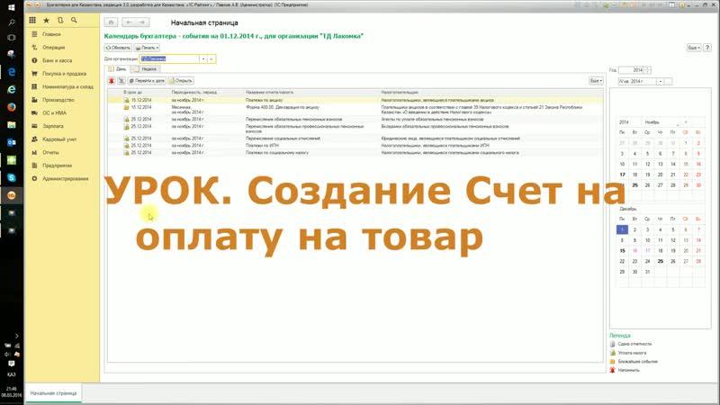 Создаём счет на оплату покупателю. 1С Бухгалтерия для Казахстана ред.3