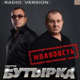 Бутырка альбом Молодость (radio version)