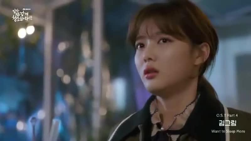 (Уборка со страстью OST 4) Kim Greem (김그림) - 좀 더 잘래요