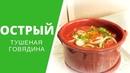 Остри ოსტრი ЛЕГКО И БЫСТРО Georgian Dish Ostri