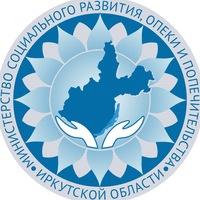 Министерство социального развития, опеки и попечительства Иркутской области