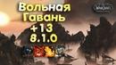 WoW [8.1] Вольная Гавань 13 [ДК ТАНК] - (Тиранический, Вулканический, Разъяренный, Пожинающий)