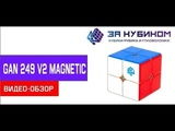 Обзор GAN 249V2 MAGNETIC - ТОПовый кубик Рубика 2х2.