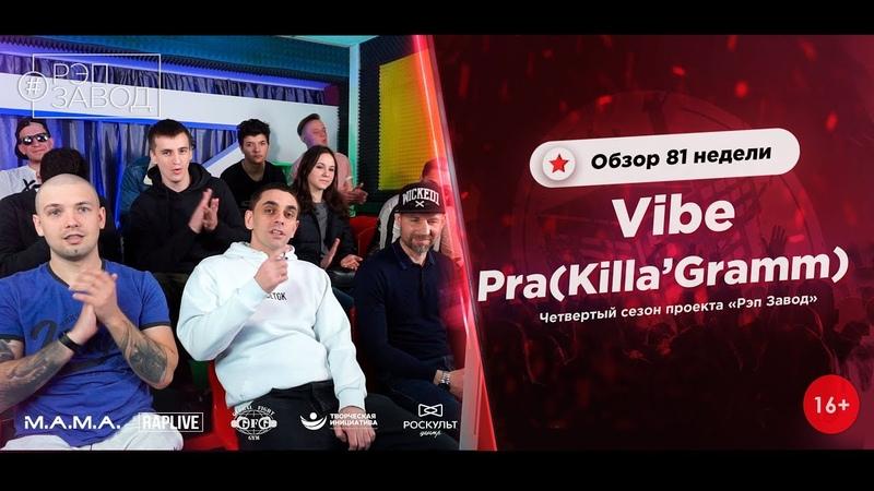 РЭП ЗАВОД [LIVE] Pra(KillaGramm), Vibe (Триагрутрика) - Обзор 81-й недели проекта (4-й сезон).