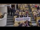 Как принимался антинародный законопроект 19 07 2018г