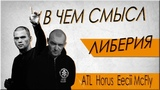 Разбор смысла трека ЛИБЕРИЯ - HORUS (Луперкаль) ATL Eecii McFly