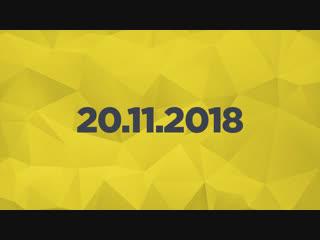 Игровые новости 20.11.2018
