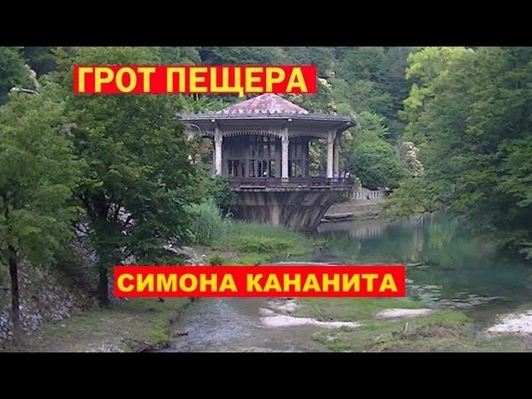 Пещера Симона Кананита / Новый Афон Абхазия