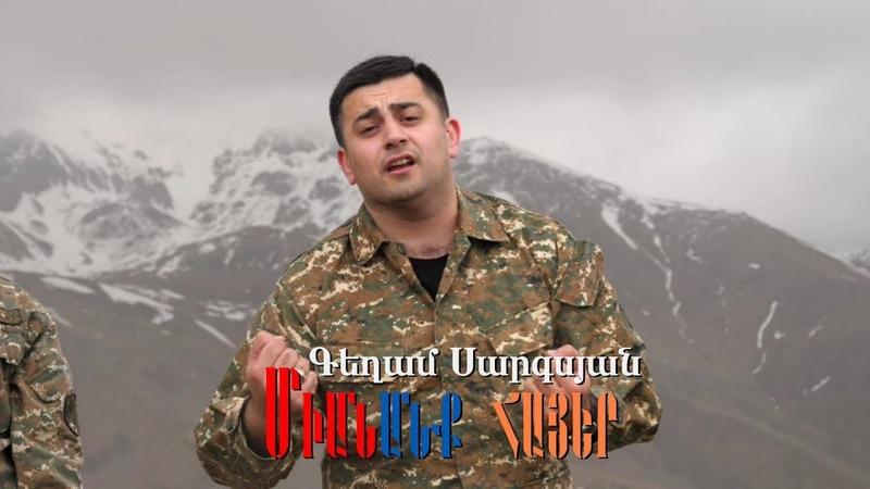 Armenchik - Ashkharhi hayer Cover by Gegham Sargsyan NEW 2019 (отрывок)