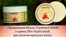 Шугаринг Применение Маски Treatment MASK и крема Skin Hydra basik для лечения вросших волос