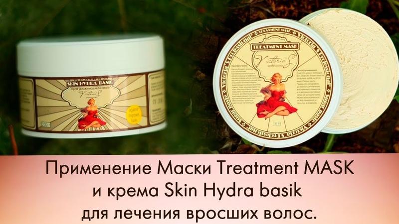 Шугаринг. Применение Маски Treatment MASK и крема Skin Hydra basik для лечения вросших волос.