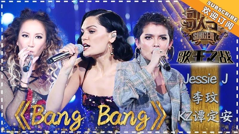 Jessie J 李玟 KZ·谭定安《Bang Bang》 单曲纯享《歌手2018》EP13 Singer 2018 歌手官方频道